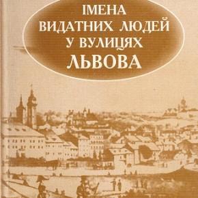 Громов С. Імена видатних людей у вулицях Львова (2001) [djvu]