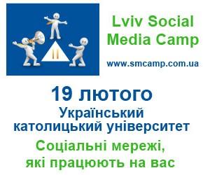 Lviv Social Media Camp