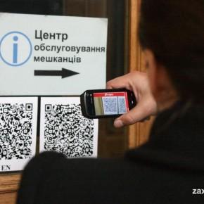 У Львові на туристичних об'єктах встановили понад 80 QR-кодів