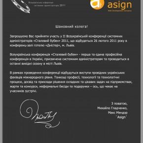 II Всеукраїнська конференція сисадмінів «Сталевий бубен» 2011