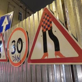 Новий дорожній знак!