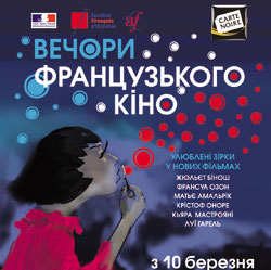 Вечори Французького Кіно у Львові