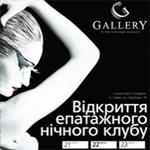 """Відкриття клубу """"Gallery"""""""