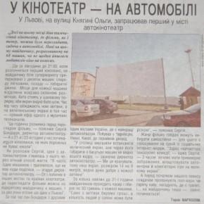 У Львові запрацював перший в місті АВТО-кінотеатр
