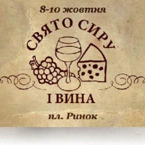 Вино. Сир. Львів ...