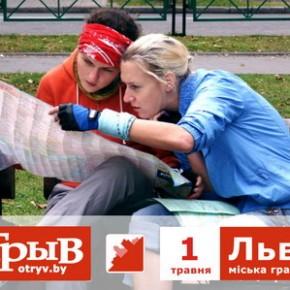 Гра-путівник otryv.by у Львові