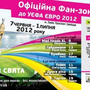 Програма заходів офіційної фан-зони Львова 7 червня – 1 липня 2012 року